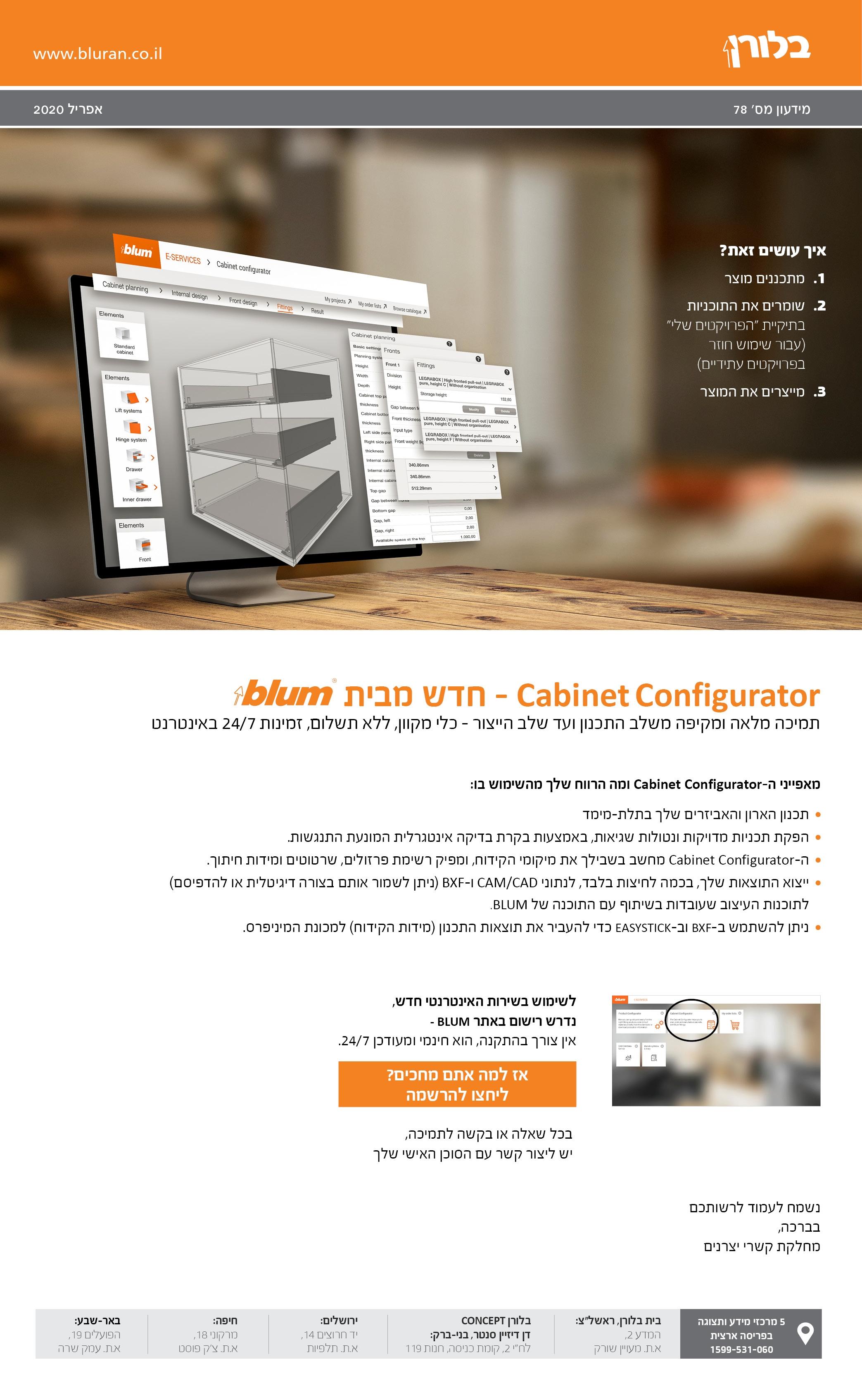 Cabinet Configurator תכנון ארונות יעיל, מהיר וידידותי