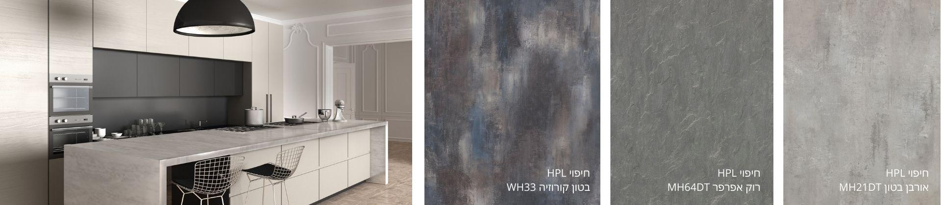 בגוונים של סטון ובטון HPL קולקציה לעיצוב המטבח מבית בלורן