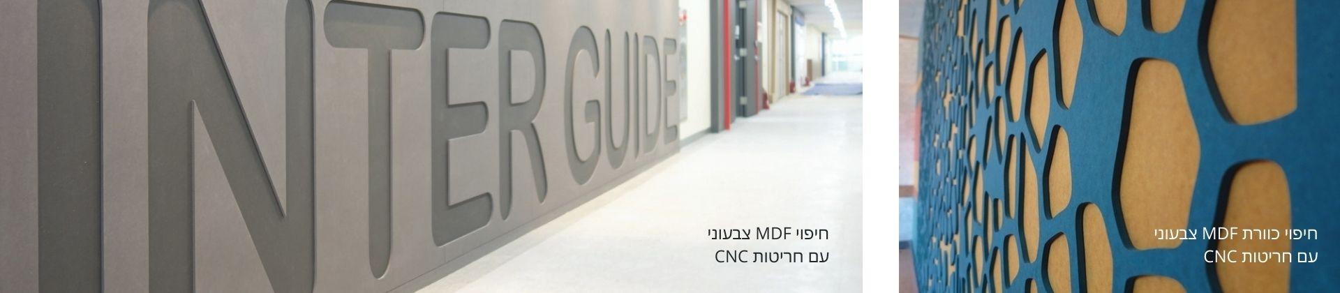חיפוי MDF צבעוני עם חריטות CNC ייצור בלורן